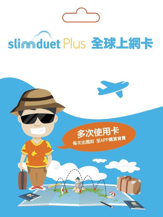海外旅遊SIM卡(卡片可永久重複使用, 是出國旅遊常備卡)(slimduet Plus App 提供多國資費下載,下載資費每日最低 USD 1.51,約合台幣45元)