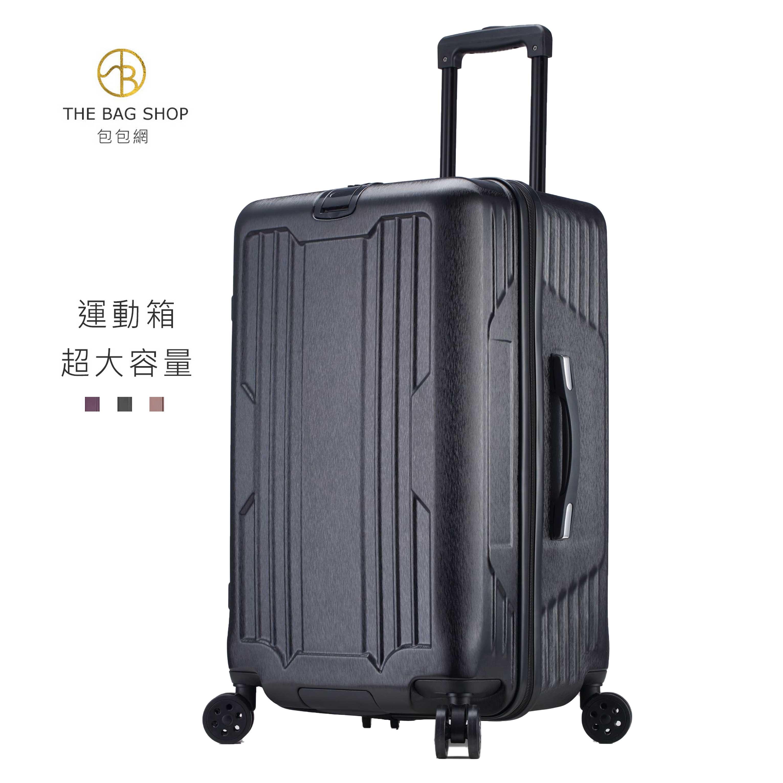 運動款 拉鍊 胖胖箱 旅行箱 20吋25吋29吋 行李箱 -鐵灰色 / 深紫色 / 玫瑰金-現貨當日出貨-免運台南可預約自取 0