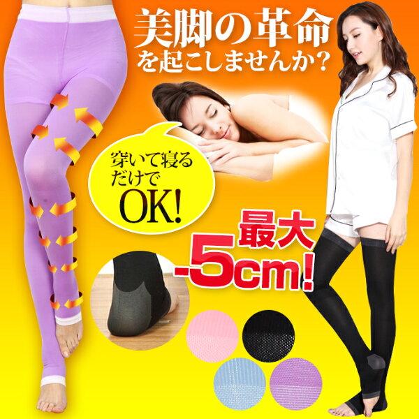 日本必買女裝DarkAngel舒眠彈力美腿褲襪-免運代購