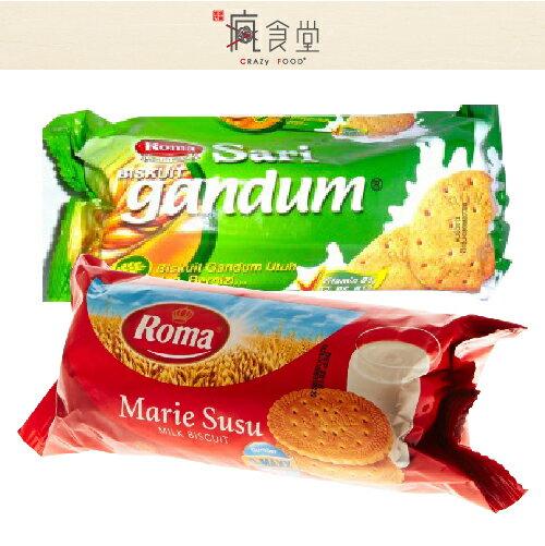 印尼 Roma  牛奶餅乾 (115g) / 小麥餅乾(149g) / 椰子餅乾 (300g)