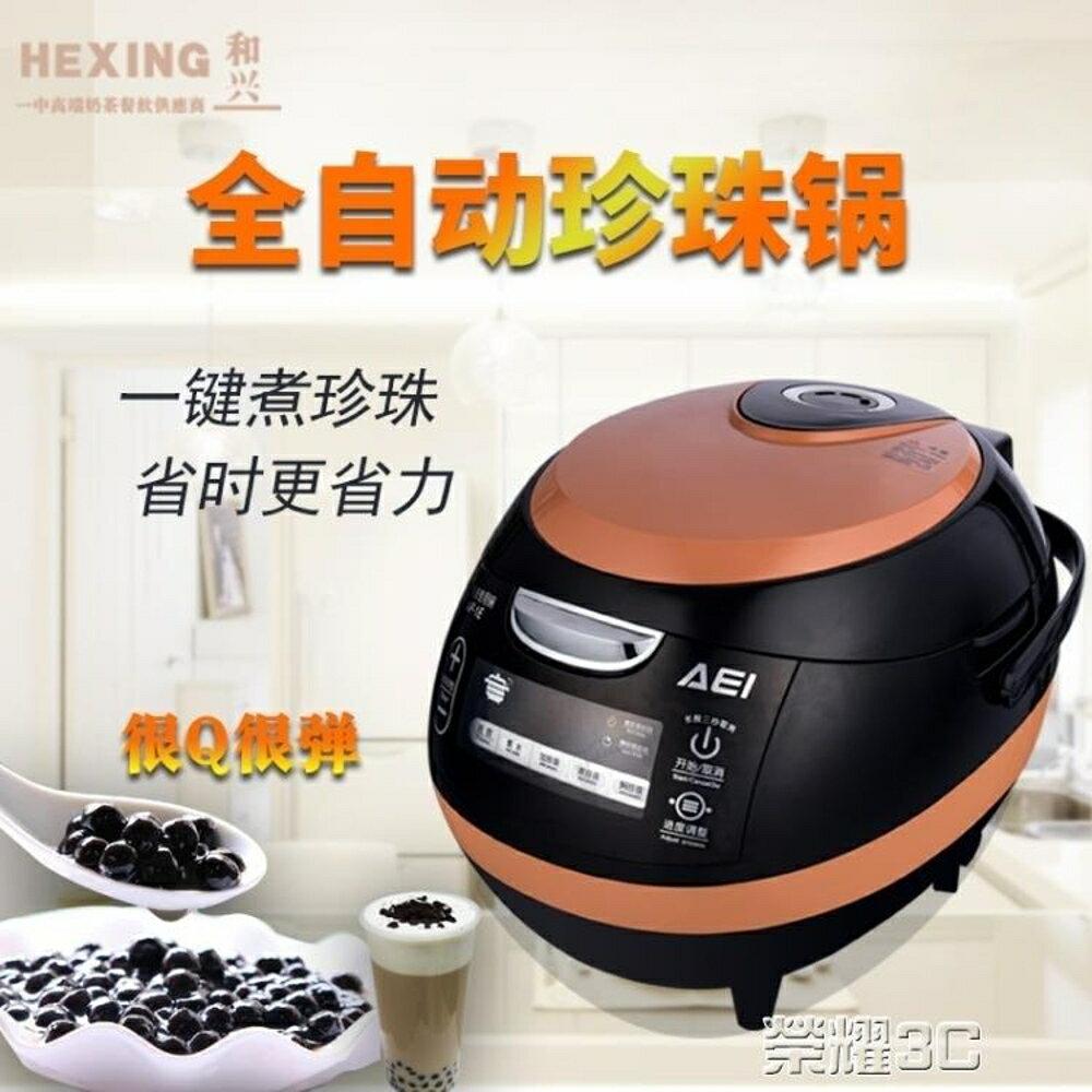 免運 珍珠鍋 AP1E全自動煮珍珠鍋商用 網紅臟茶紅豆西米露布丁 奶茶店專用鍋  220v