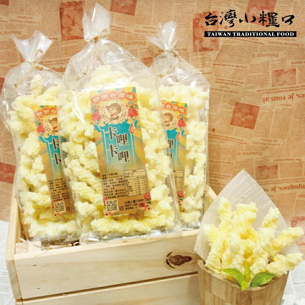【台灣小糧口】餅乾●卡哩卡哩230g - 限時優惠好康折扣