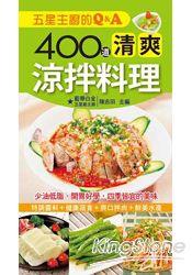 五星主廚的Q  A:400道清爽涼拌料理
