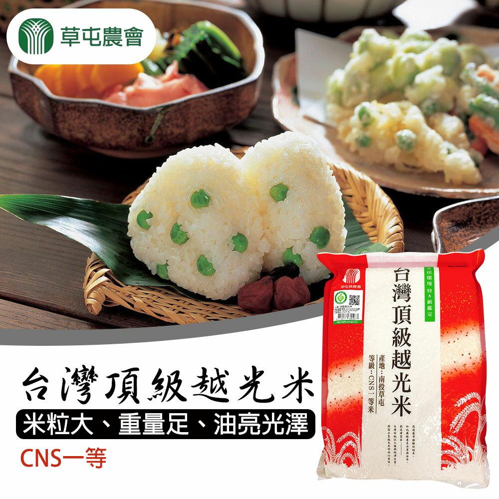 【草屯農會】台灣頂級越光米-CNS一等-2.5kg-包 (2包組)