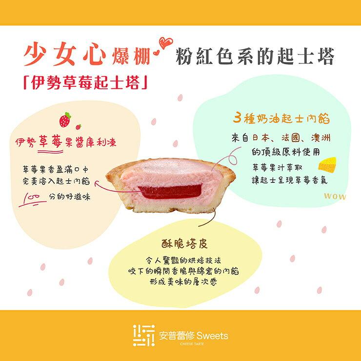 【安普蕾修Sweets】伊勢草莓起士塔10入盒|團購甜點下午茶|蛋奶素