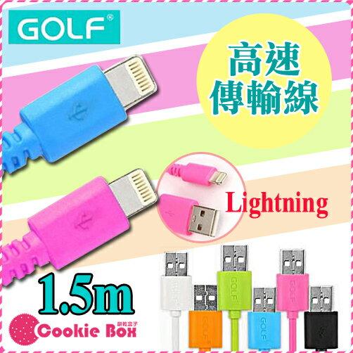 Golf 高速 超速 彩色 1.5公尺 傳輸線 充電線 Lightning iphone 5 5s 6 6S ipad 5 air mini mini2 *餅乾盒子*