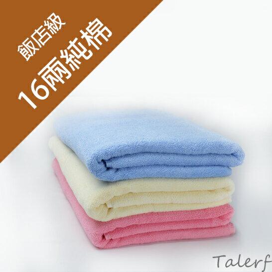 泰樂福購物網:【TALERF】純棉16兩六星級飯店浴巾(藍米白粉)-3入裝→現貨