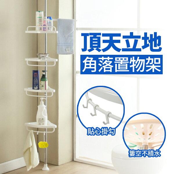 多功能浴室伸縮置物架頂天立地廚衛角落置物架衛浴四層收納架瓶罐置物架