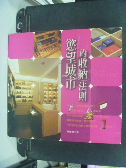 【書寶二手書T2/設計_GOB】慾望城市的收納法則-居家生活館8_林蕙君、張明偉/攝影