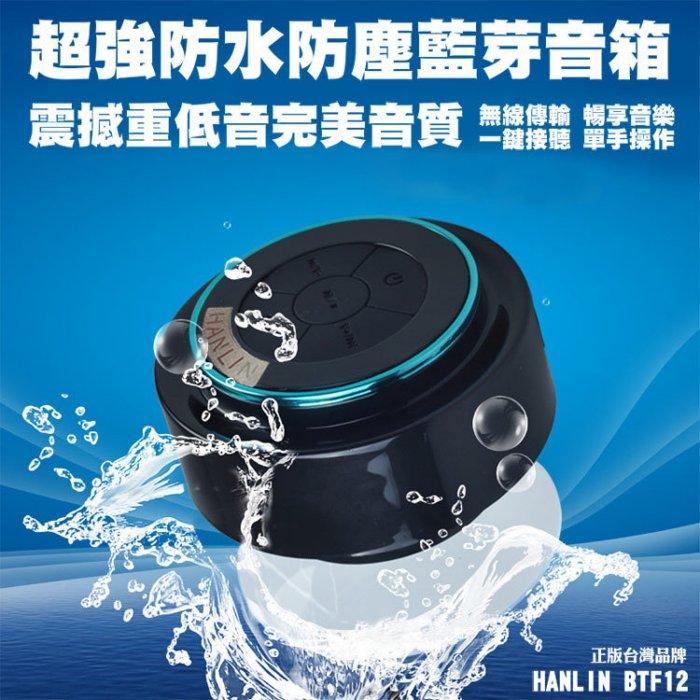HANLIN BTF12 防水7級-防塵震撼重低音懸空喇叭自拍音箱藍芽喇叭音箱