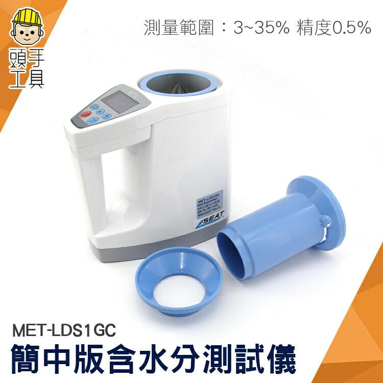 【頭手工具】含水率測試儀 水分檢測 測溼度計 含水量 濕度器 溼度計 咖啡豆含水量測試儀3~35%