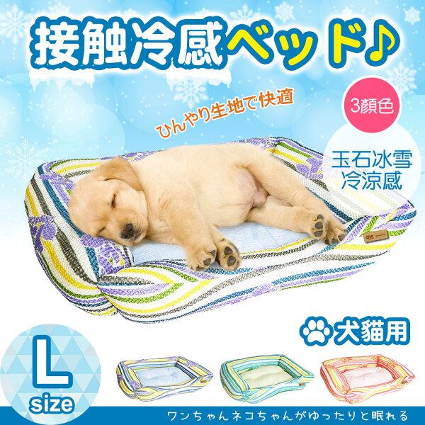 JohoE嚴選玉石冰雪纖維散熱冷涼感窩型寵物床墊睡墊L(3色)(MS0052L)