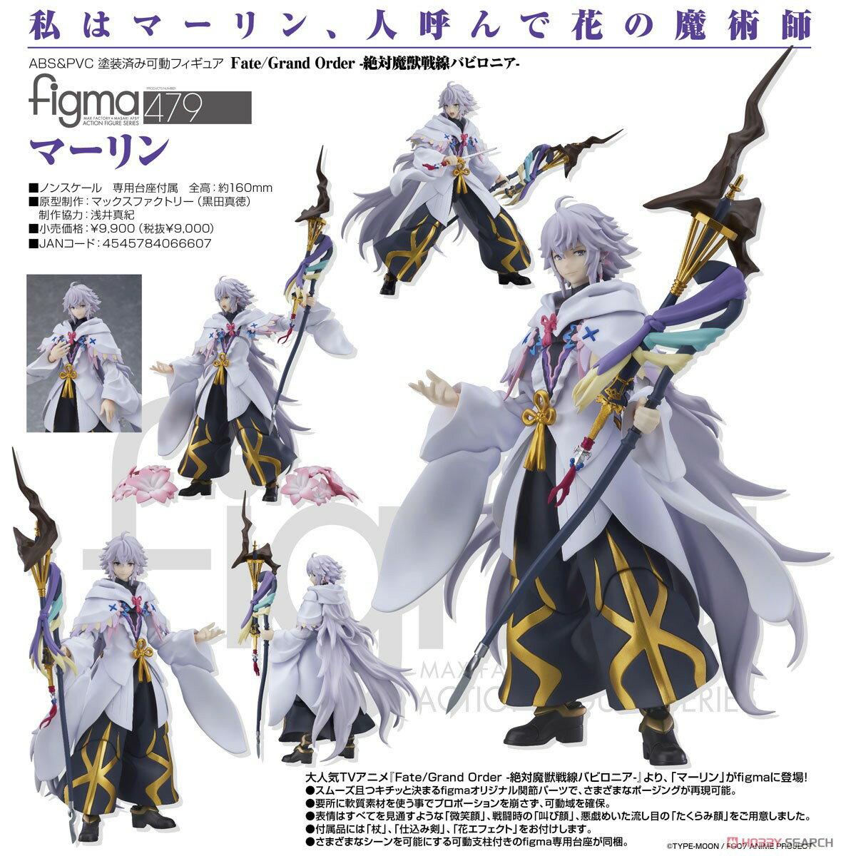 ☆勳寶玩具舖【現貨】代理版 GSC Fate/Grand Order 479 figma 梅林 Merlin