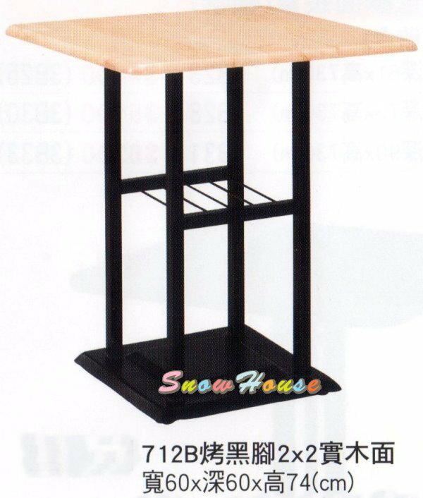 ╭☆雪之屋居家生活館☆╯A702-05 712B烤黑腳2x2實木面餐桌/飯桌/咖啡桌/置物桌(寬60公分)