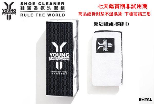 Y. A. S 新竹皇家 Young Americana Supply 超細纖維擦鞋巾 NO.H1326