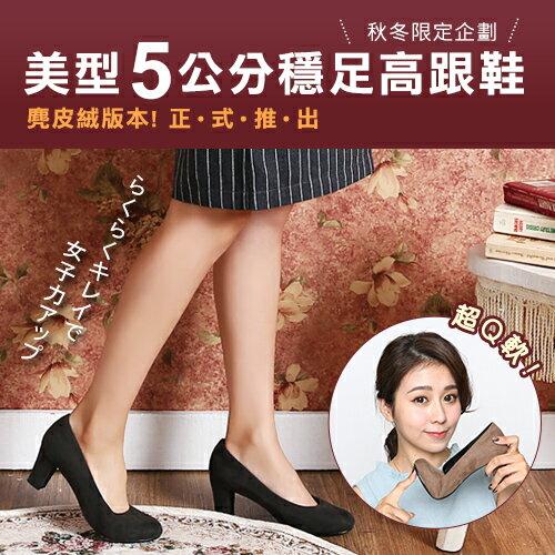 BONJOUR☆秋冬限定!好評升級5cm可彎曲氣墊絨面高跟鞋C.【ZB0256】4色