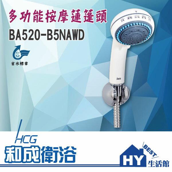 和成牌 BA520-B5NAWD 多功能按摩蓮蓬頭(白) 多段按摩握把 -《HY生活館》水電材料專賣店