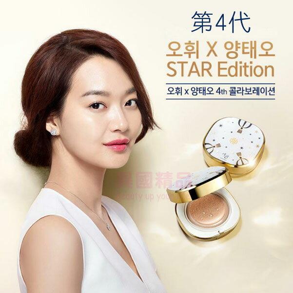 韓國 歐蕙 O Hui X TEO YANG 星空版 第4代 聯名 超光感CC 水光隔離氣