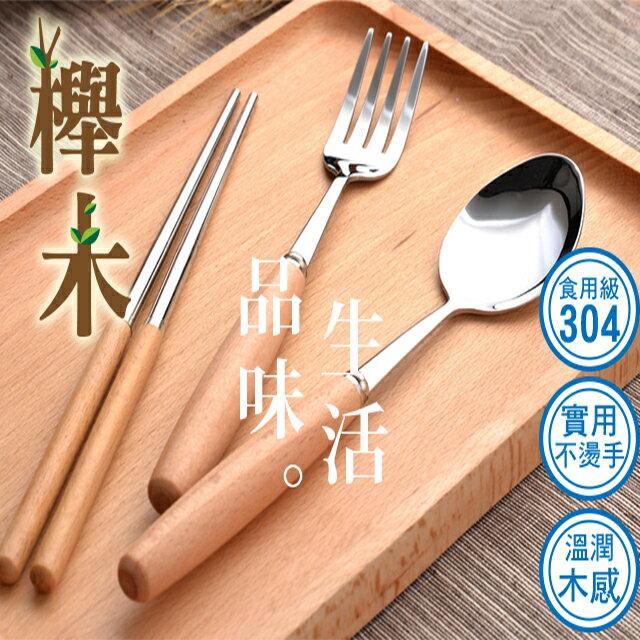 日式無印木柄不銹鋼餐具組(筷子+湯匙+叉子) 304不銹鋼+櫸木 使用更健康安心