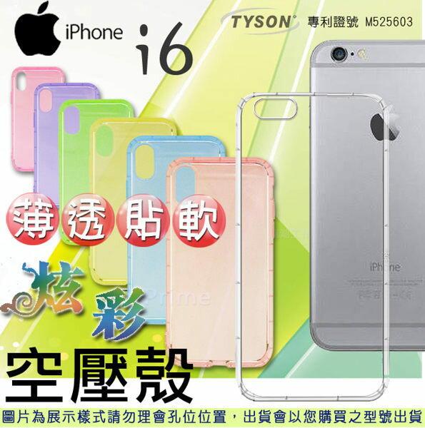 【愛瘋潮】 99免運 蘋果 Apple iPhone 6 / 6S (4.7吋) 炫彩極薄清透軟殼 空壓殼 氣墊殼 手機殼
