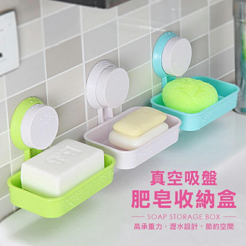 強力吸盤 肥皂收納盒 【HB-023】 肥皂盒 收納架 浴室 置物架 廚房 菜瓜布 收納 家居 無痕貼
