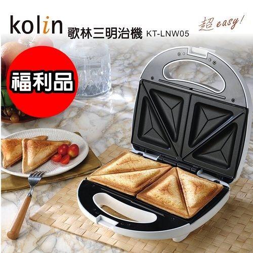 (福利品)【歌林】三明治機KT-LNW05 保固免運-隆美家電