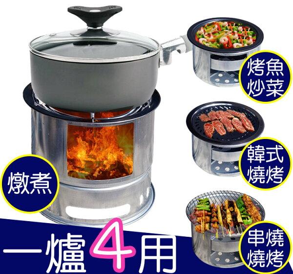 【樂遊遊】野營多用途燒烤爐(一爐4用)可燉煮+烤魚炒菜+韓式燒烤+串燒燒烤