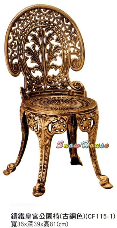 ╭☆雪之屋居家生活館☆╯A860-01 鑄鐵皇宮公園椅/休閒椅/摩登椅/造型椅