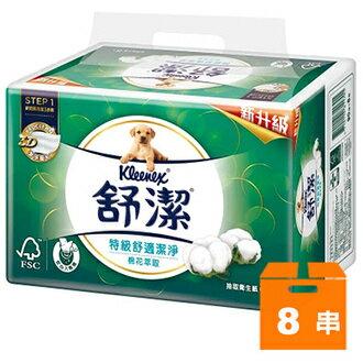 舒潔 特級舒適 棉花萃取 抽取衛生紙 (90抽x8包)x8串/箱