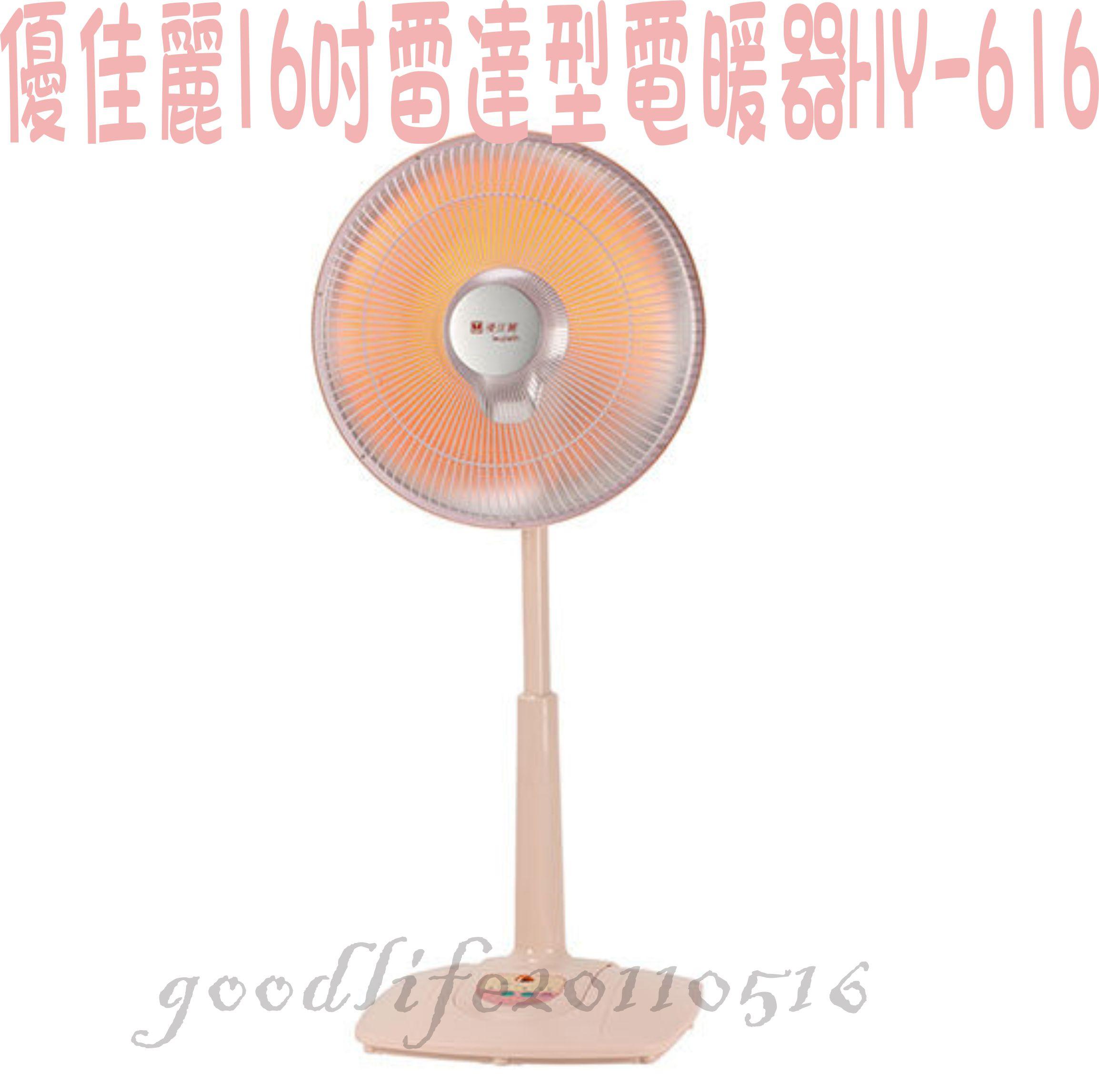 優佳麗-16吋雷達型電暖器(遙控功能) / HY-616