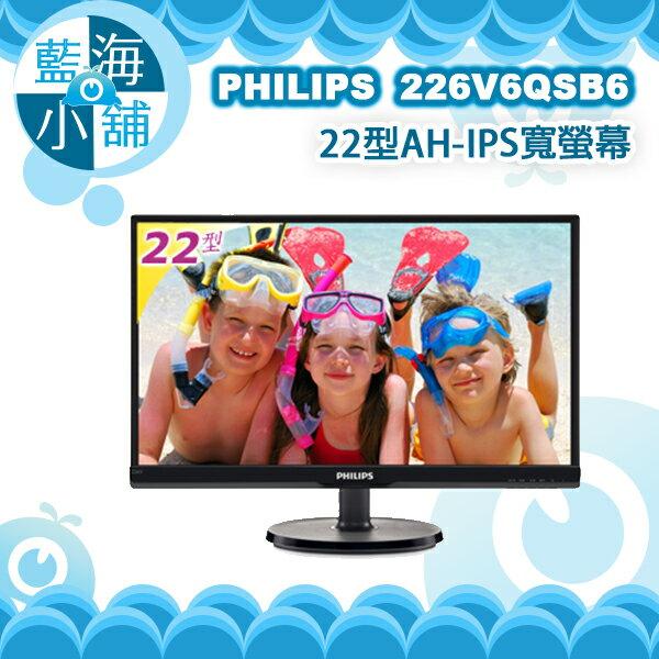 PHILIPS 飛利浦  226V6QSB6 22型AH-IPS寬螢幕 電腦螢幕