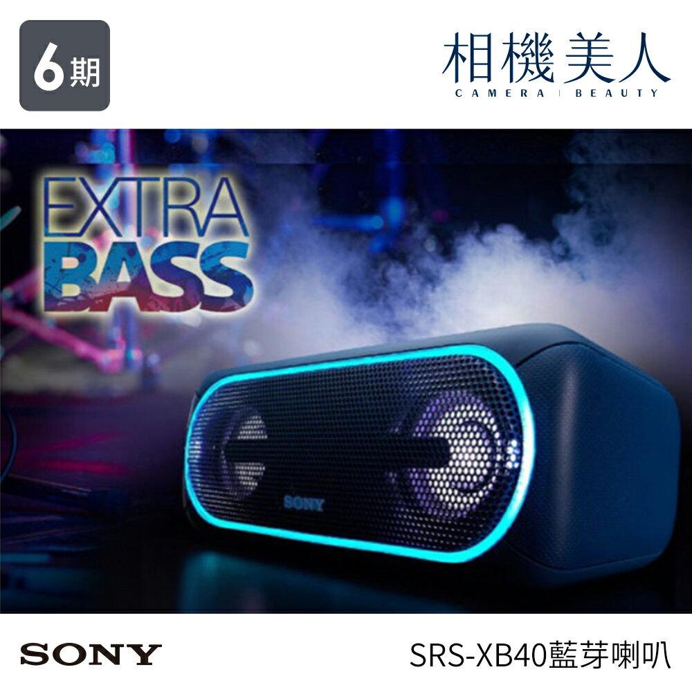 <br/><br/>  SONY SRS-XB40 XB40 藍芽喇叭 NFC 藍芽 防水 重低音 EXTRA BASS<br/><br/>