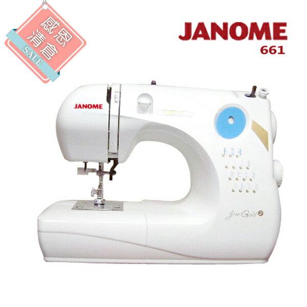 (大回饋)日本車樂美JANOME機械式縫紉機661
