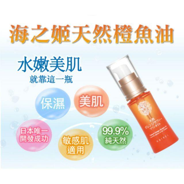 【即期良品】日本百年大廠唯一研發成功 天然橙魚保濕保養精華液 精華油105ml 團購優惠組 1