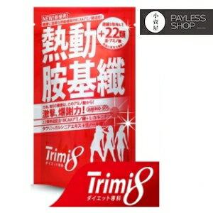 【小資屋】Trimi8 熱動胺基纖(72粒/包) 效期:2017.7.25