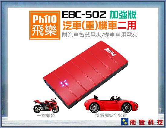 【車子救星】Discover EBC-502 機車加強版 救車行動電源 汽機車兩用 耐高溫 開發票 公司貨