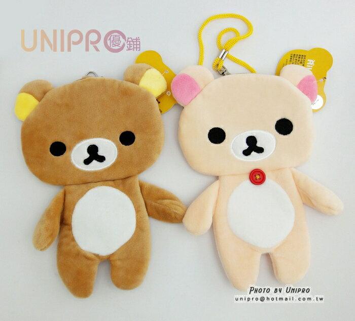 【UNIPRO】拉拉熊 Rilakkuma 全身 絨毛 票卡套 零錢包 識別證 萬用包 SAN-X正版授權 輕鬆熊