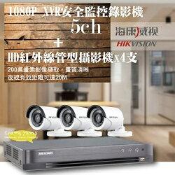台南監視器/200萬1080P-TVI/套裝組合【4路監視器+200萬管型攝影機*3支】DIY組合優惠價