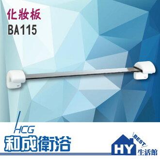 HCG 和成 BA115 化妝板 化妝鏡平台 -《HY生活館》水電材料專賣店