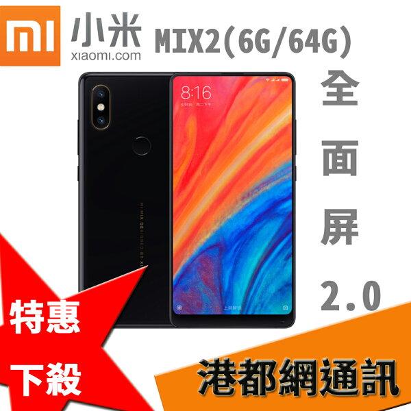 【正版台灣官網公司貨】MIUI小米MIX2(6GB+64GB)黑色陶瓷版全面屏小米手機