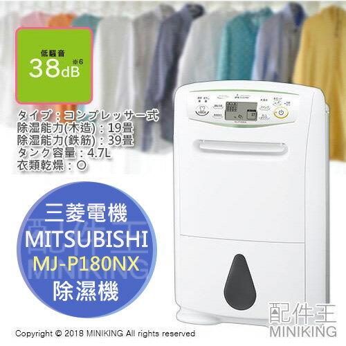 日本代購 現金價 一年保 附中說 三菱 MJ-P180NX 衣物乾燥 除濕機 39疊 水箱4.7L