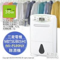 現貨 附中說 日本 三菱 MJ-P180NX 衣物乾燥 除濕機 39疊 19.5坪 水箱4.7L-配件王-3C特惠商品