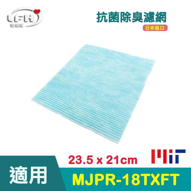 愛濾屋 除濕機濾網  適用 MJPR-18TXFT 三菱除濕機 MJ-E180AK MJ-E180VX  MJ-E175 進口