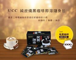 金時代書香咖啡 UCC 純炭燒黑咖啡即溶隨身包 2.2g*100入*2袋 00238