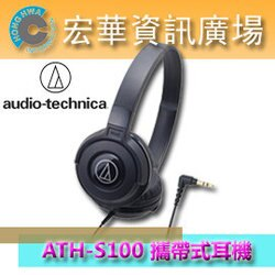 鐵三角 audio-technica ATH-S100 攜帶式耳機 黑色 ATH-SJ11 升級版 (鐵三角公司貨)