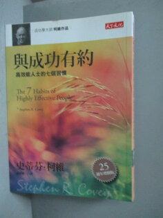 【書寶二手書T1/勵志_MNP】與成功有約-高效能人士的七個習慣_史蒂芬.柯維