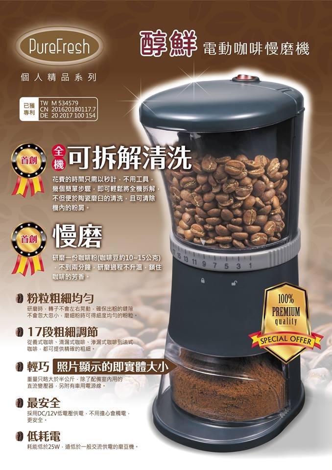 [微聲咖啡] 醇鮮小舖 (標準款) 陶瓷刀盤 易攜帶 可水洗 低轉速 電動咖啡慢磨機