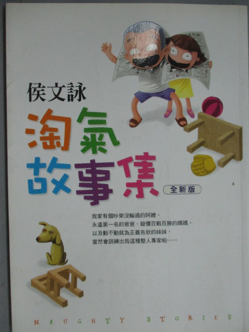 ~書寶 書T1/短篇_KOZ~淘氣故事集_侯文詠