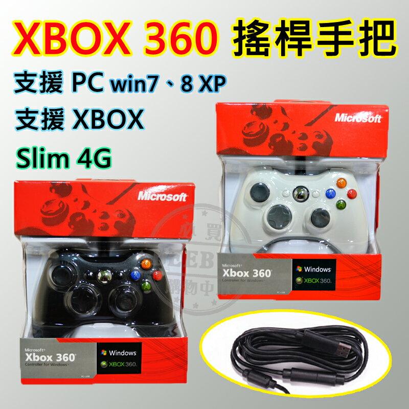 XBOX360 遊戲手把 搖桿 震動 Slim 4G 主機 新型 遊戲 新舊型主機 PC可用 USB 遊戲