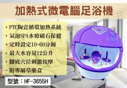 【尋寶趣】12L加熱式微電腦足浴機 泡腳機 PTC加熱 超音波SPA氣泡 磁石紅外線保健 腳底按摩HF-3655H